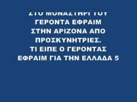 Η Ελλάδα κοιμάται στην αμαρτία! (γ. Εφραίμ της Αριζόνας)