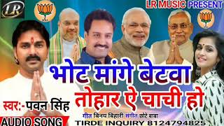 आ गया Manish matalbi ka Jabardast newso Bharatiya Janata Party Kavita Singh Siwan Jila election song