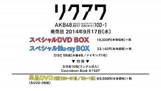 AKB48リクエストアワーセットリストベスト200 2014(100~1ver.) DVD&Blu-rayダイジェスト映像 / AKB48[公式]