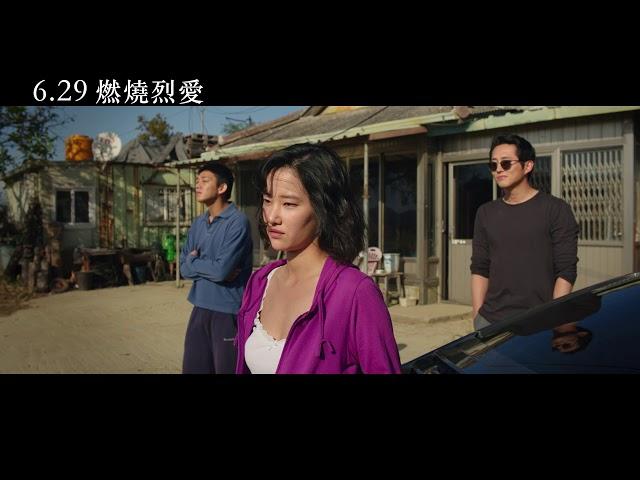 《燃燒烈愛》中文正式預告|李滄東最新力作|6.29 愛火燎原