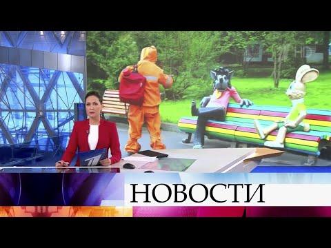 Выпуск новостей в 12:00 от 15.05.2020