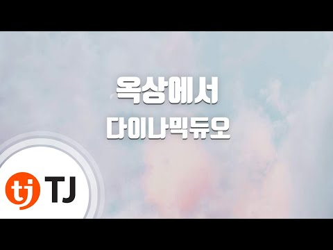 [TJ노래방] 옥상에서 - 다이나믹듀오(Dynamic Duo) / TJ Karaoke