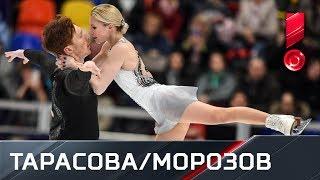 Произвольная программа пары Евгения Тарасова/Владимир Морозов. Гран-при России