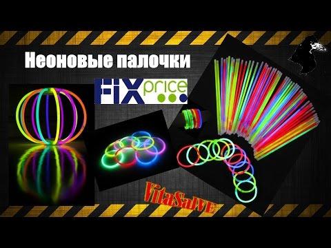 Неоновые палочки или Светящиеся палочки из Fix Price