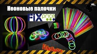 Неоновые палочки или Светящиеся палочки из Fix Price(, 2015-05-27T08:22:04.000Z)