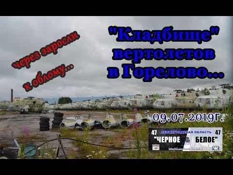 п Горелово, Кладбище вертолетов, сталк 09 07 19г