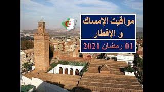 مواقيت الإمساك و الإفطار ليوم الثلاثاء أول رمضان 1442هجرية الموافق لـ 13 أفريل 2021