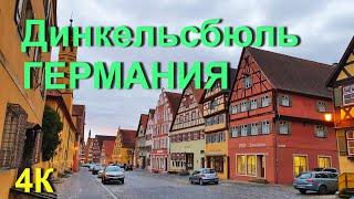 Пряничные домики Динкельсбюля, Германия. 4К