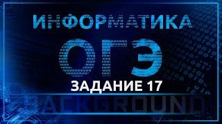 Информатика ОГЭ. 17 задание. Информационно-коммуникационные технологии