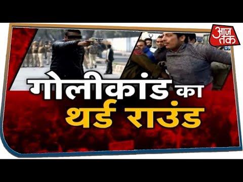 Delhi में गोलीकांड का थर्ड राउंड, दहशत में लोग