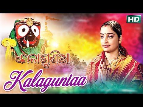 KALAGUNIAA କଳାଗୁଣିଆ || Album-Kala Guniaa ||Sarita Dash || Sarthak Music | Sidharth Bhakti