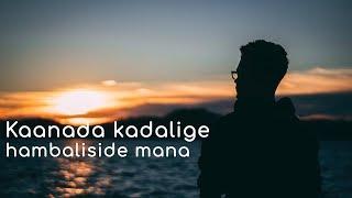 Kaanada Kadalige Lyrical Song 🎵 | C Ashwath | G S Shivarudrappa