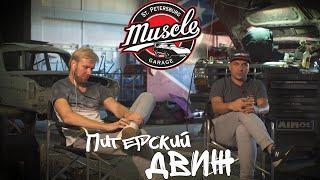 Питерский Движ 1. Muscle Garage - от древних времён до наших дней.