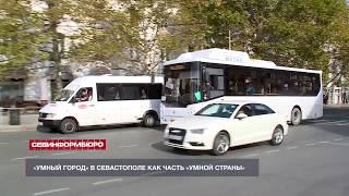«Умный город» в Севастополе: что сделано?