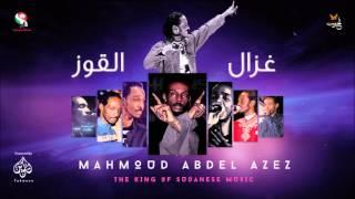 محمود عبد العزيز  _ غزال القوز/ mahmoud abdel aziz