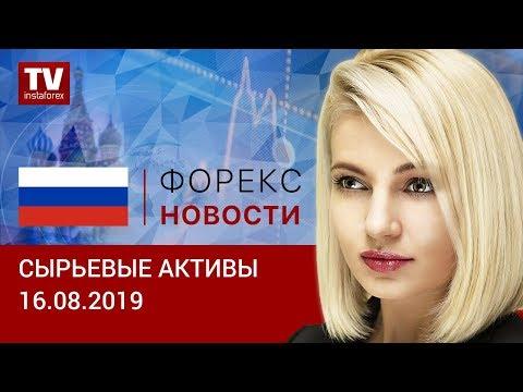 16.08.2019: Паника утихает и рубль стабилизируется (BRENT, USD/RUB)