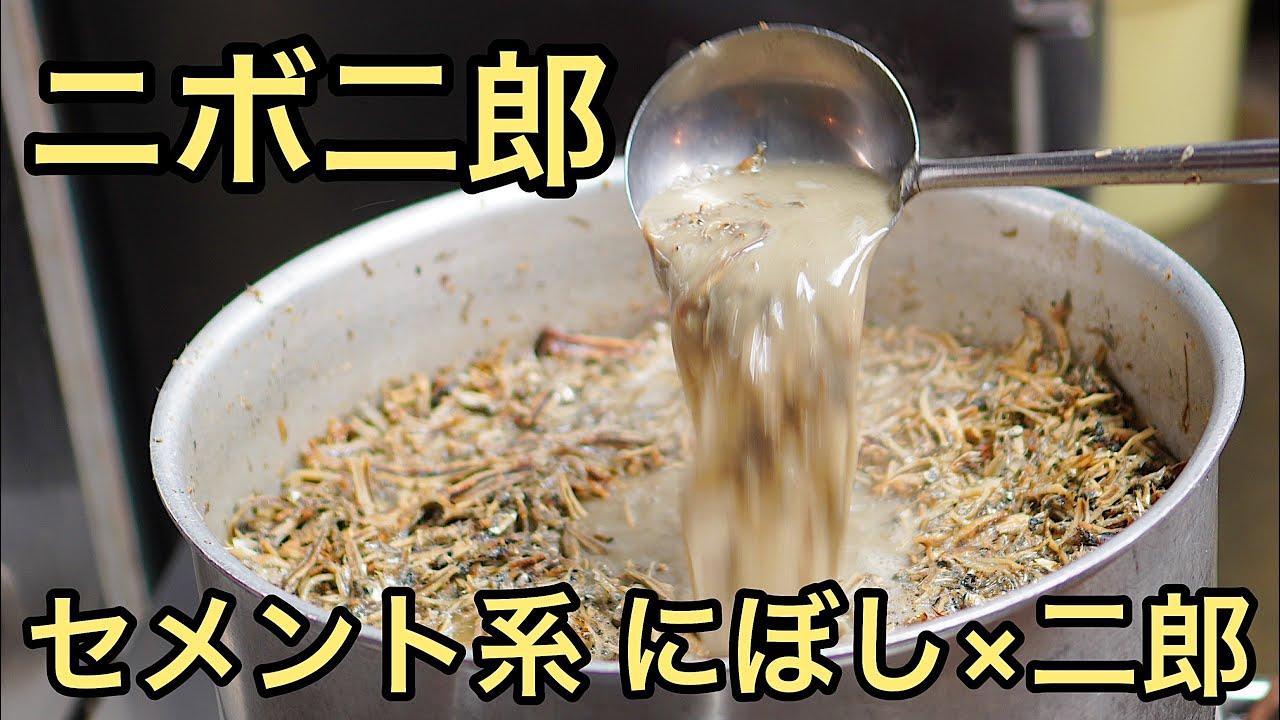 【二郎×にぼし】ラーメン職人の朝のセメント系煮干スープ作りの裏側・二郎系スープの仕込み風景