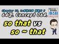 64강 / Concept 064 / so that vs so ~ that