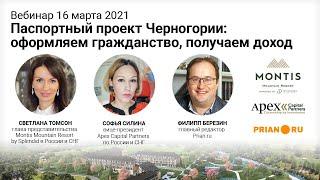 Паспортный проект Черногории оформляем гражданство получаем доход