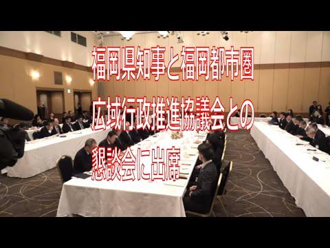 福岡市長高島宗一郎 福岡県知事と福岡都市圏広域行政推進協議会との懇談会に出席しました