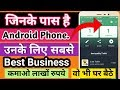 Sell Any Product from this Social Plateform   Earn online from Quicksell   whatsapp based business