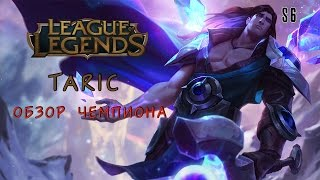 League of Legends Тарик полный гайд (суппорт) 6й Сезон