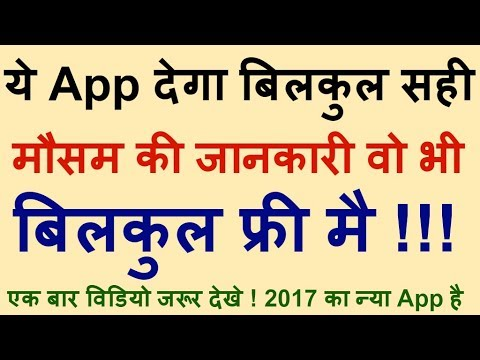 The Best Free Weather App in 2017 || HINDI ||