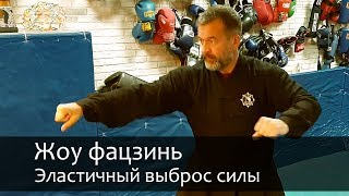 Мастер Илицюань Александр Скалозуб: Жоу фацзинь — эластичный выброс силы
