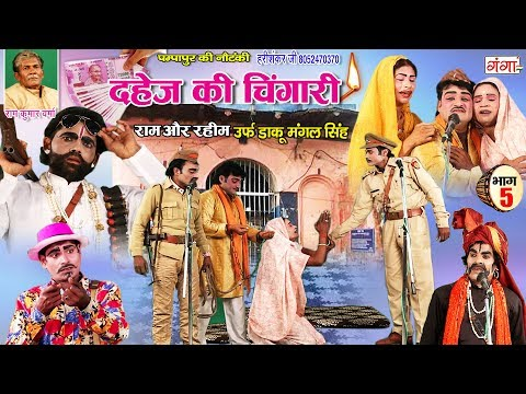 पम्पापुर की नौटंकी - दहेज की चिंगारी उर्फ़ राम और रहीम (भाग- 5 ) - Bhojpuri Nautanki Nach Programme
