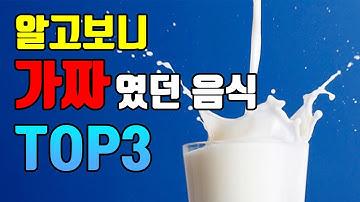 알고보니 가짜였던 음식 TOP3