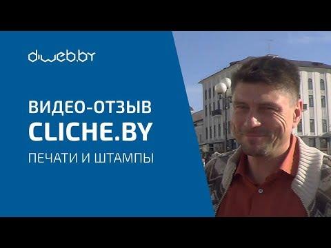 Заказать продающий сайт на Diweb.by. Видео отзыв!