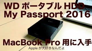WDのポータブルHDD My Passport レビュー/MacBook Pro用に購入