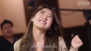 เลิกคุยทั้งอำเภอเพื่อเธอคนเดียว | Dome Jaruwat feat.Smile Parada