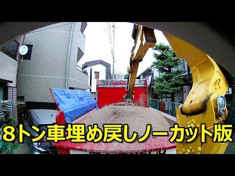 ユンボ 市街地掘削 #197 見入る動画 オペレーター目線で車両系建設機械 ヤンマー 重機バックホー パワーショベル 移動式クレーン japanese backhoes
