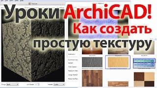 Уроки ArchiCAD (архикад) Как создать простую текстуру