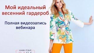 Мой идеальный весенний гардероб / Мастер-класс стилиста Татьяны Преображенской