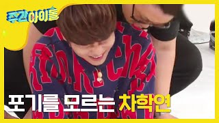 주간아이돌 - (Weekly Idol EP.227) 빅스 VIXX Play Stretching game, Who is the best ?