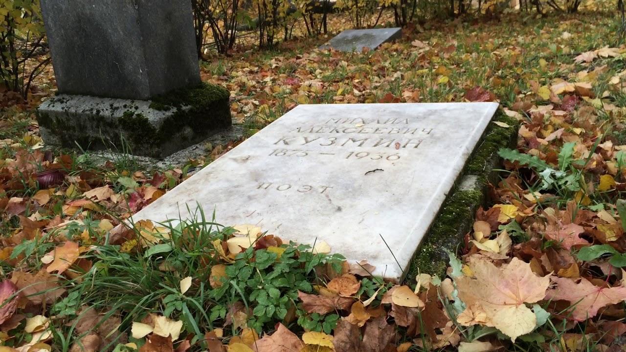 могила Михаила Кузмина (Литераторские мостки)