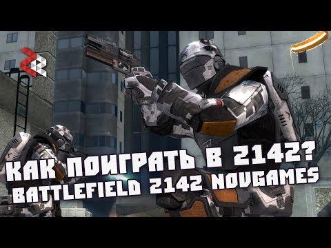 КАК СЕЙЧАС ПОИГРАТЬ В BF2142?   Battlefield 2142 NovGames