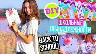 BACK TO SCHOOL: DIY Школьные Принадлежности Своими Руками ♡ СНОВА В ШКОЛУ 2017