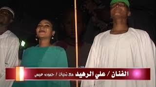 حفلة نادي كوبر علي الرهيد...حموده عيسي