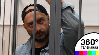 В Басманном суде решается вопрос о продлении домашнего ареста Кириллу Серебренникову