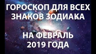 видео Гороскоп удачи на февраль 2019 года для всех знаков Зодиака