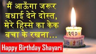 जन्मदिन की शुभकामनाएं 🥳 Birthday Shayari 🤩 Happy Birthday Wishes 🥰 हिंदी शायरी