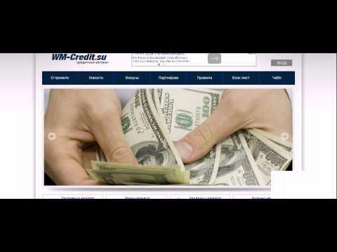 бонусы Wmr, Wmu и яндекс деньги