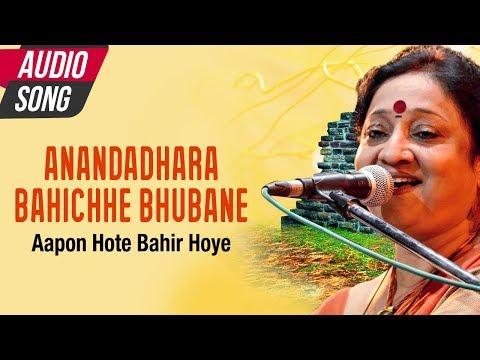 Anandadhara Bahichhe Bhubane | Indrani Sen | Bengali Song | Full Audio Songs | Atlantis Music Mp3