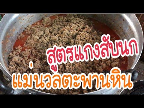วิธีทำแกงสับนกหม้อใหญ่สูตรแม่นวลตลาดเช้าตะพานหิน - วันที่ 19 Aug 2017