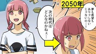 【漫画】今後30年で日本に何が起こるのか…?【マンガ動画】