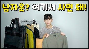 옷 어디서 살까? 남자 옷 쇼핑몰 추천 #2 (20대, 30대, 기본템, 트렌드, 가성비)
