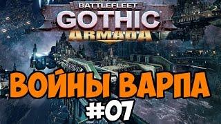 Battlefleet Gothic: Armada - Войны Варпа сетевая игра 2 на 2 часть 07
